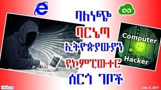 ኢትዮጵያውያን የኮምፒውተር ሰርጎ ገቦች - Ethiopian Computer Hackers - DW