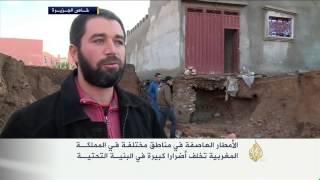 أمطار المغرب تخلف أضرارا كبيرة بالبنية التحتية