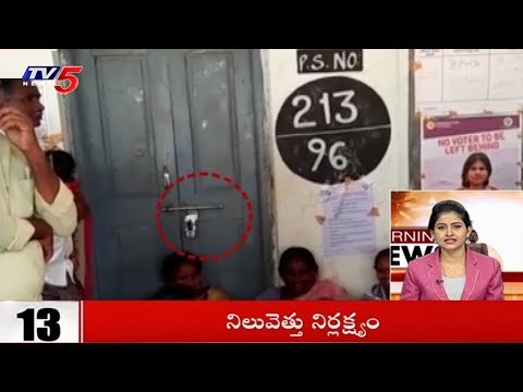 Superfast News | 10 Minutes 50 News | 8th December 2018 | TV5 News