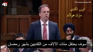 Fasting Ramadan in the Parliament of Canada