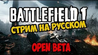 СТРИМ Battlefield 1 OPEN BETA часть 2