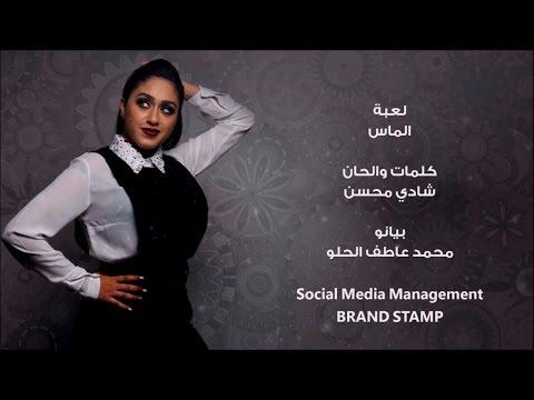 download lagu Almas - Leaba  ألماس - لعبة gratis
