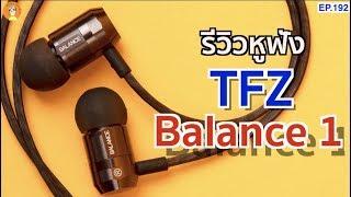 รีวิวหูฟัง TFZ Balance 1 หูฟังระดับ Budget ที่อัดแน่นด้วยเทคโนโลยีหูฟังระดับกลาง