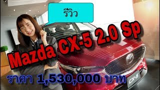 รีวิว Mazda CX-5 2.0 SP ราคา 1,530,000 บาท คุ้มค่าเยอะจนเกินราคา @Linkไปเรื่อย