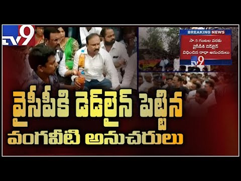 Vangaveeti Radha followers deadline to YCP - TV9