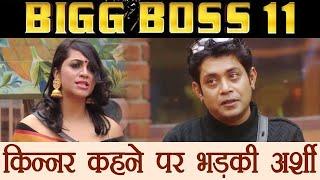 download lagu Bigg Boss 11: Aarshi Khan Angry  Sabyasachi Transgender gratis