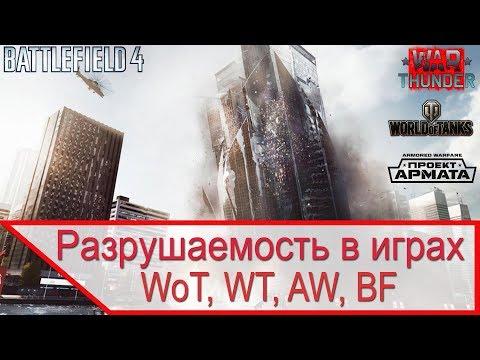 Разрушаемость в играх - то, чего не будет в World of Tanks, War Thunder и Armored Warfare