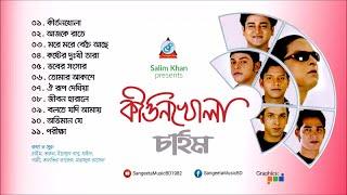 Khalid (Chime Band) - KirtonKhola | কীর্তনখোলা | Bangla Audio Album