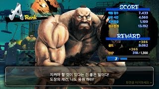 STREET FIGHTER 4 ARENA - ZANGIEF play