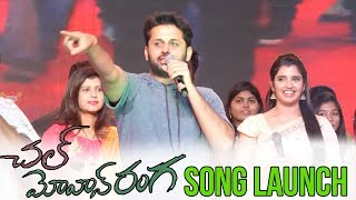 Vaagdevi Engineering College 25th Year Celebrations Song Launch by Chalo Mohan Ranga Movie Team