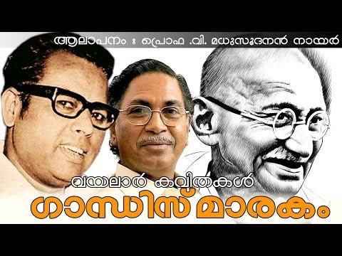 Gandhi Smarakam  | Vayalar Kavithakal | V.madhusoodanan Nair video