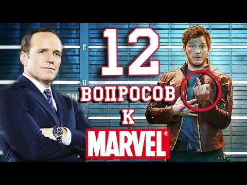 12 Вопросов к Marvel!