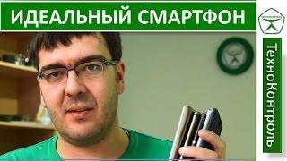Идеальный смартфон - Technocontrol