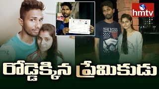 Intercaste Marriage In Hyderabad | Police Negligence Over Husband's Complaint | hmtv