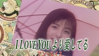 I Love You より愛してる  カラオケ  アン ルイス