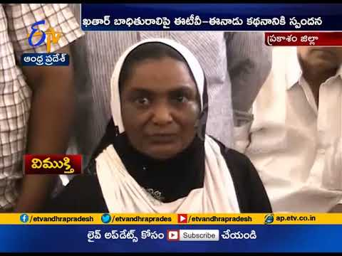 Effect of ETV Stories | Gulf Victim Rescued by Police and Govt | Chirala of Prakasam