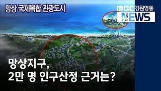R-3)망상지구 도시개발계획, 인구산정 근거는?