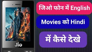 jio phone me english Movies Hindi me Kaise dekhe || how to watch english movies in hindi in Jio phon