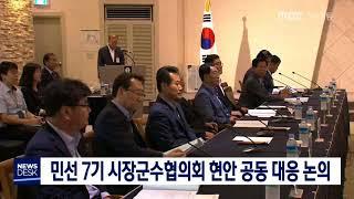 민선 7기 시장군수협의회 현안 공동대응 논의