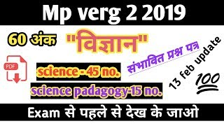 Mp verg 2 2019 || science || 60 marks || updated 13 feb 2019