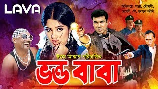 Bhondo Baba | ভন্ড বাবা  | Manna, Moushumi, Humayan Faridi | Bangla Full Movie