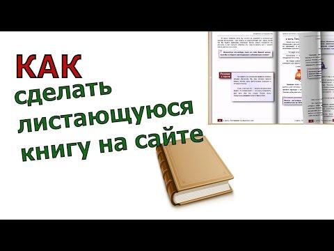 Как создать pdf книгу