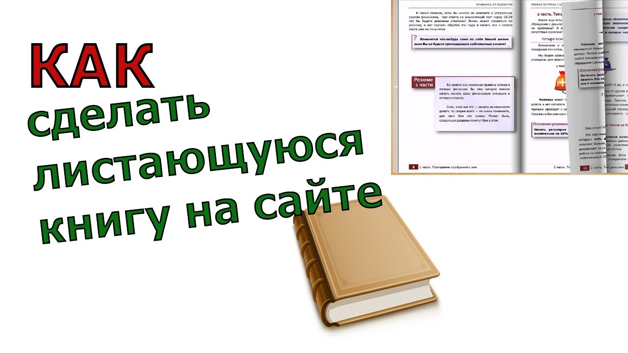 Как сделать чтобы книга перелистывалась