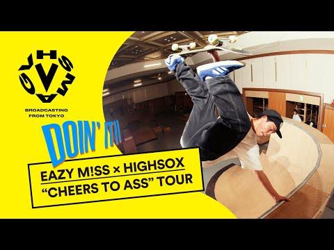 """イカれたクルー同士が濃厚接触! EAZY M!SS × HIGHSOX """"CHEERS TO ASS"""" TOUR"""