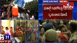 ABVP Student Union Protest Along With Students At Intermediate Board Office, Nampally | hmtv