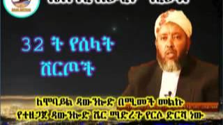 32 ት የሰላት ሸርጦች ~ Sheikh Ibrahim Sirajj