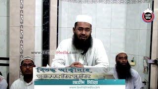 324 Bangla Waj Bishuddho Aqidah by Mujaffor bin Muhsin