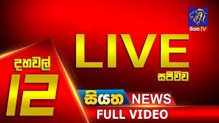 Live | Siyatha News | 12.00 PM | 09 - 08 - 2021