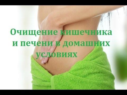 очищение кишечника в клинике санкт-петербурга