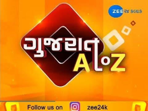 Top A to Z News From Gujarat 02-12-2018 Zee 24 Kalak