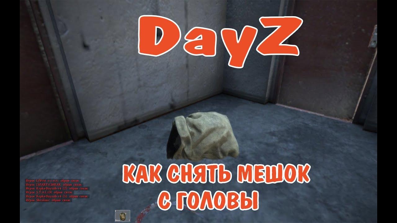 Как снять мешок с головы DayZ - YouTube