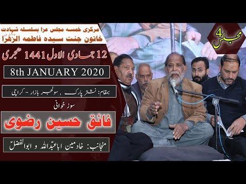 Marsiya | Faiq Hussain Rizvi | 12th Jamadi Awal 1441/2020 - Nishtar Park - Karachi