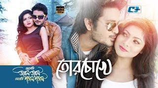 Tor Chokhe By Protik Hasan   Cheleti Abol Tabol Meyeti Pagol Pagol   Bangla film song