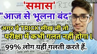 SAMAS TRICK IN HINDI / समास/CTET /UPTET/VDO/UPPSC/ HINDI by Mohit Shukla