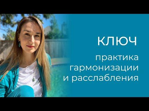 КЛЮЧ – практика гармонизации и расслабления!
