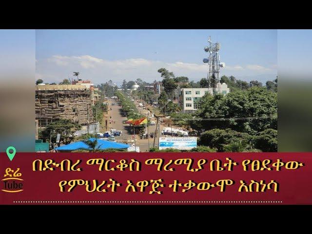 ETHIOPIA - Latest Ethiopian News | Debre Marko Prisoners