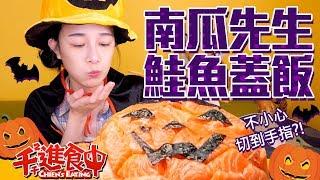【千千進食中】萬聖節就要吃南瓜!?南瓜先生蓋飯!!!