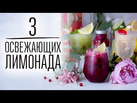 3 фруктовых лимонада [Cheers! | Напитки]