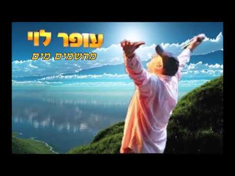 עופר לוי - מהשמים מים OFER LEVI 2018
