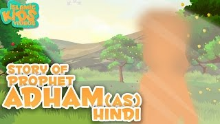 Download Islamic kids videos hindi  | Adam(AS) story for children in hindi | Prophet stories for kids | 3Gp Mp4