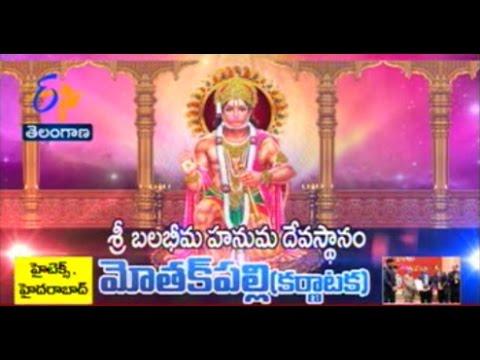 Sri BalaBheema Hamuma Temple Motakapalli Karnataka - TS - 4th October 2015 - తీర్థయాత్ర – Full Episo