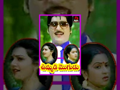 Ummadi Mogudu - Telugu Full Length Movie - Sobhan BabuRadhikaKeerthi...