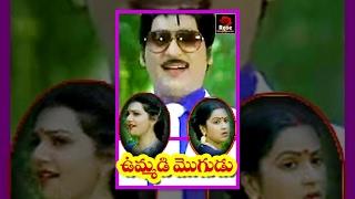 Mogudu - Ummadi Mogudu - Telugu Full Length Movie - Sobhan Babu,Radhika,Keerthi