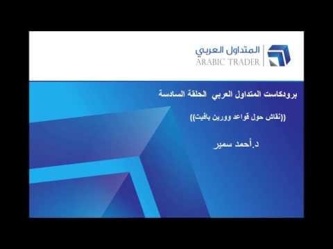 نقاش حول قواعد وورين بافيت للاستثمار الناجح في اسواق المال - برودكاست المتداول العربي الحلقة السادسة