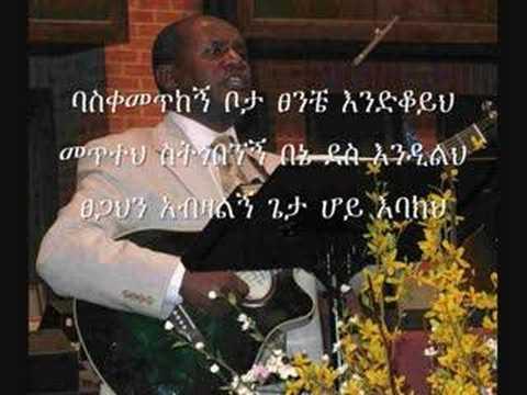 Tesfaye Gabiso: ባስቀመጥከኝ ቦታ