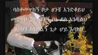 Tesfaye Gabiso - Baskemetkegn Bota - AmlekoTube.com